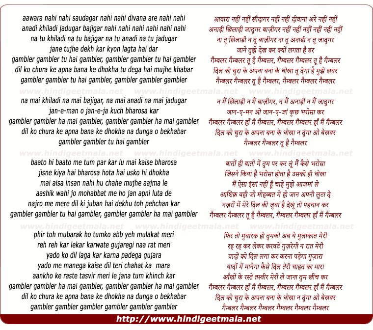 lyrics of song Aawara Nahi Nahi Saudagar Nahi Nahi