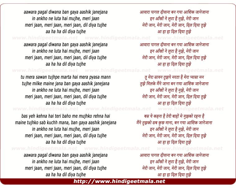 lyrics of song Aawara Pagal Diwana Ban Gaya