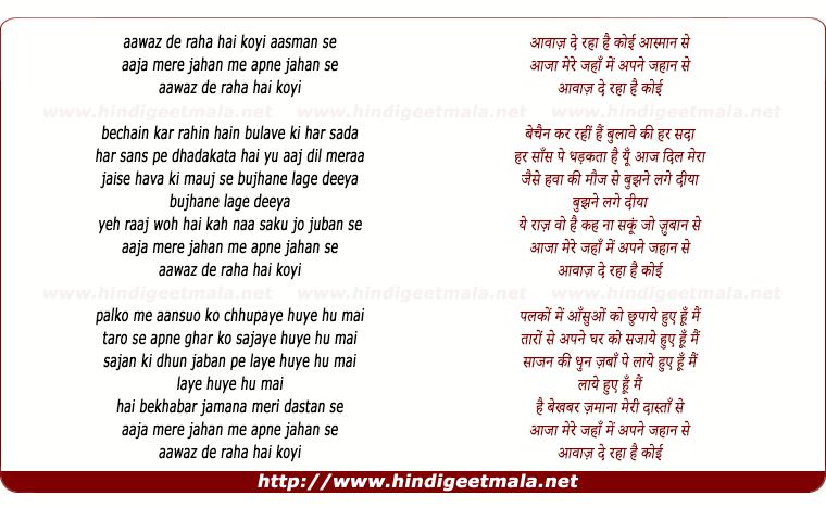 lyrics of song Aawaz De Raha Hai Koyee Aasman Se