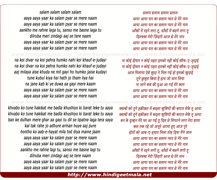 lyrics of song Aaya Aaya Yar Ka Salam Pyar Se Mere Nam