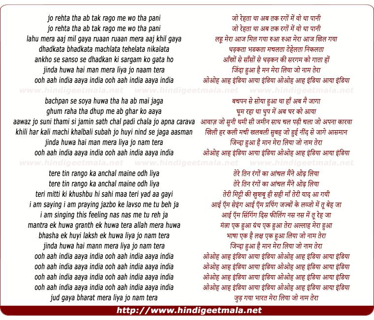 lyrics of song Aaya India