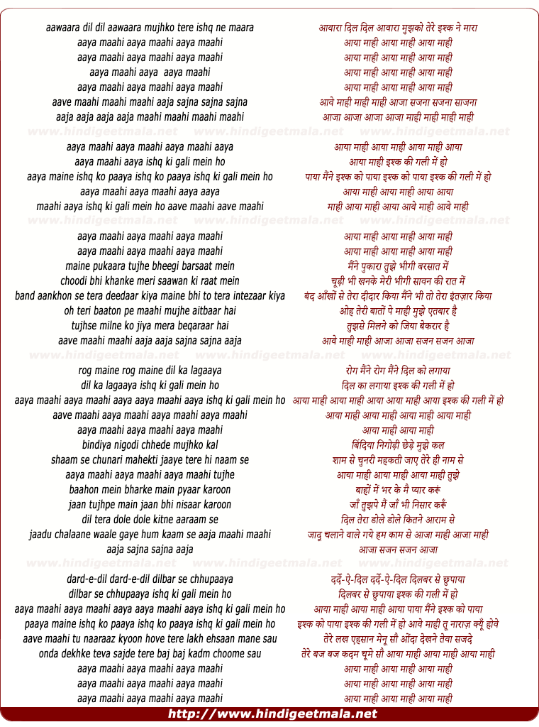 lyrics of song Aaya Maahi Aaya Ishq Ki Gali Mein Ho