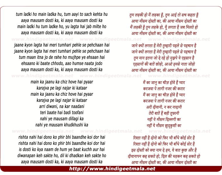 lyrics of song Aaya Mausam Dosti Ka