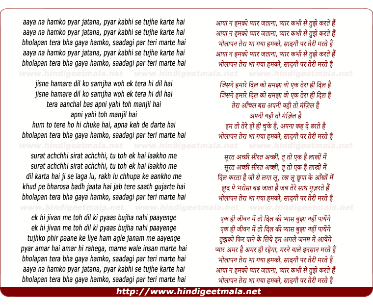 lyrics of song Aaya Naa Hamko Pyaar Jataana