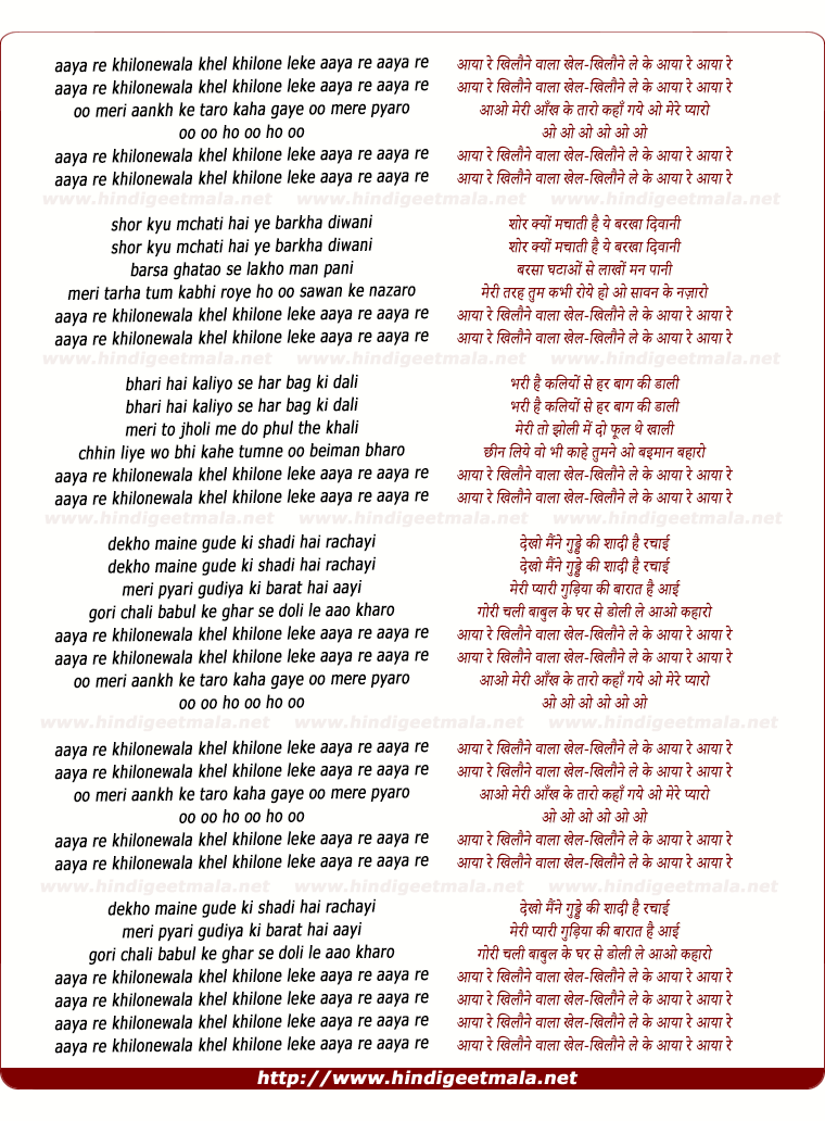 lyrics of song Aaya Re Khilonewala