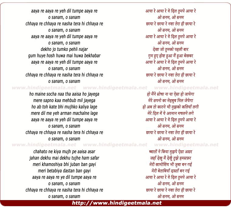 lyrics of song Aaya Re Aaya Re Ye Dil Tumpe Aaya Re