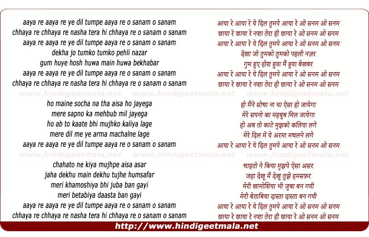 lyrics of song Aaya Re Aaya Re Ye Dil Tumpe Aaya