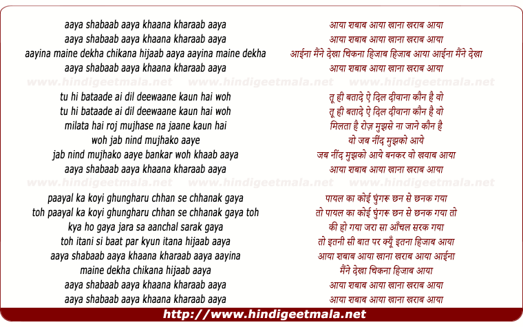 lyrics of song Aaya Shabaab Aaya