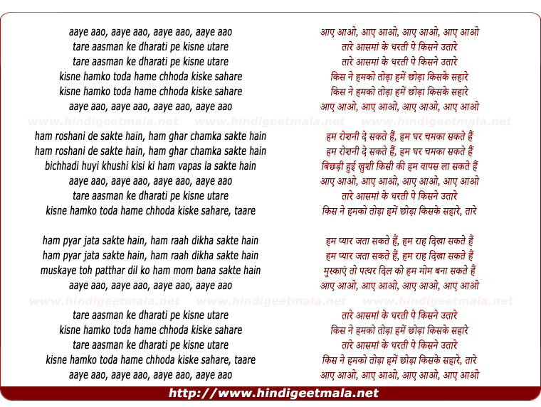 lyrics of song Aaye Aao Tare Aasman Ke Dharatee Pe