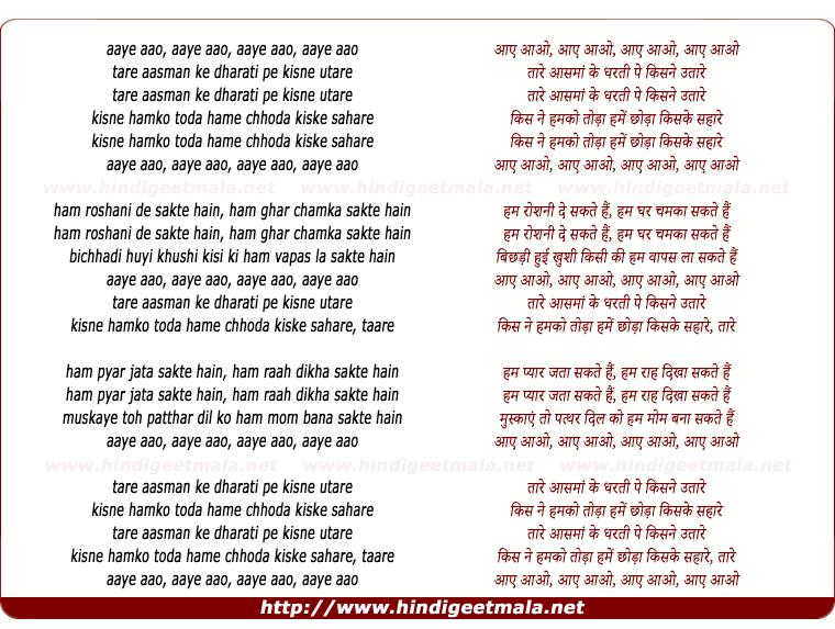lyrics of song Aaye Aao Tare Aasman Ke Dharatee Pe