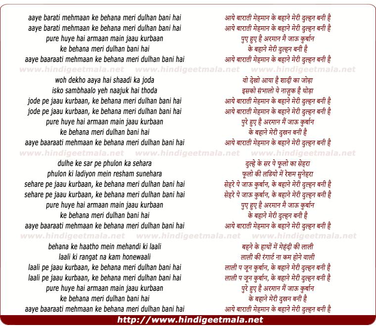 lyrics of song Aaye Barati Mehman, Ke Behana Meri