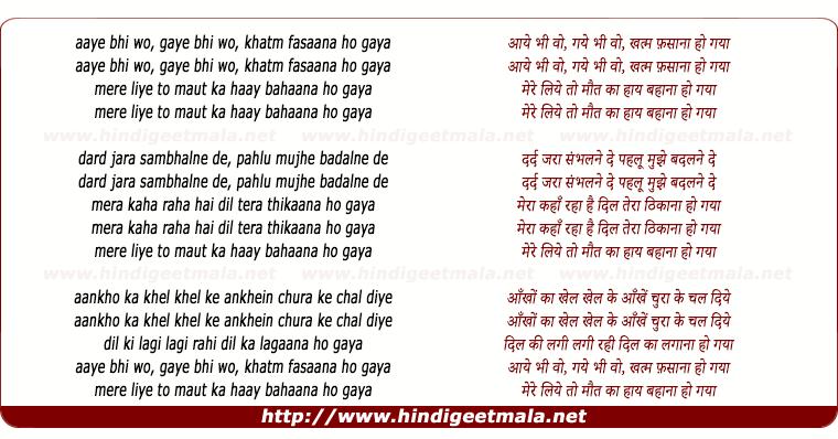 lyrics of song Aaye Bhee Woh Gaye Bhee Woh