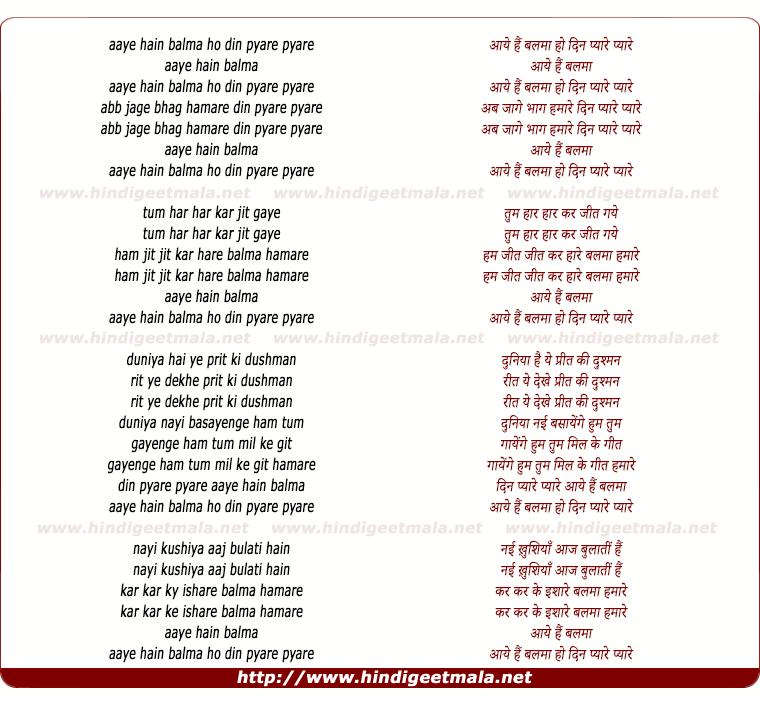 lyrics of song Aaye Hai Balma Ho Din Pyare Pyare