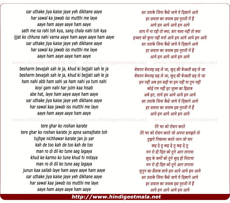 lyrics of song Aaye Ham Aaye