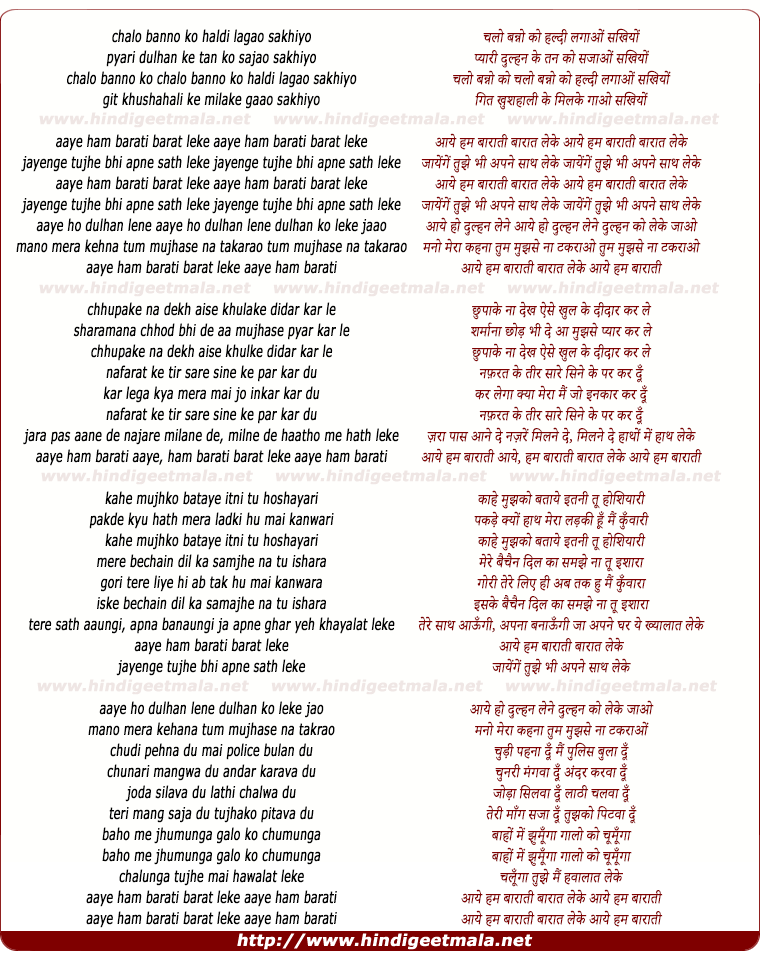 lyrics of song Aaye Ham Barati Barat Leke Aaye Ham Barati