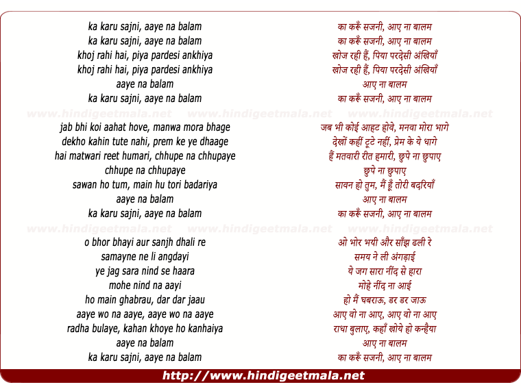 lyrics of song Aaye Naa Balam