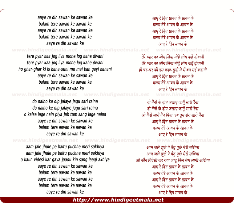 lyrics of song Aaye Re Din Sawan Ke Sawan Ke