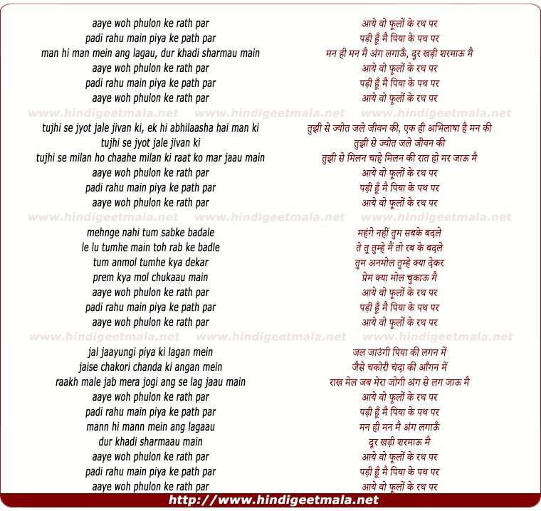 lyrics of song Aaye Woh Phulon Ke Rath Par