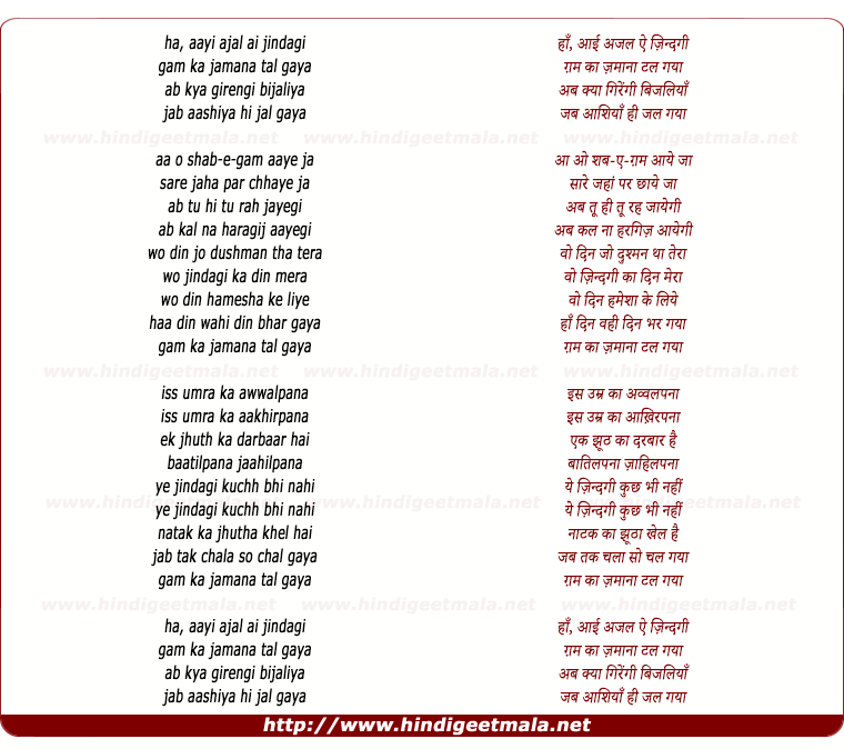 lyrics of song Aayi Ajal Ae Jindagi