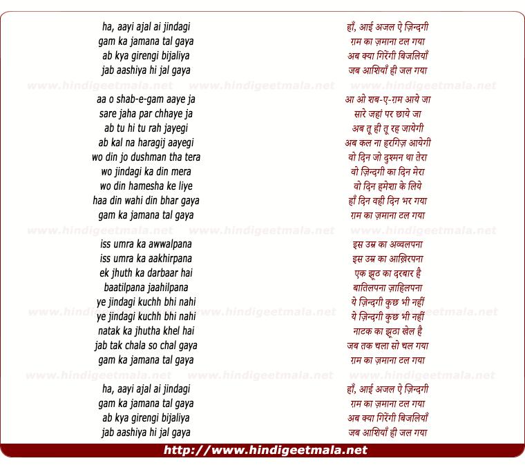 lyrics of song Aayi Ajal Ae Jindagi