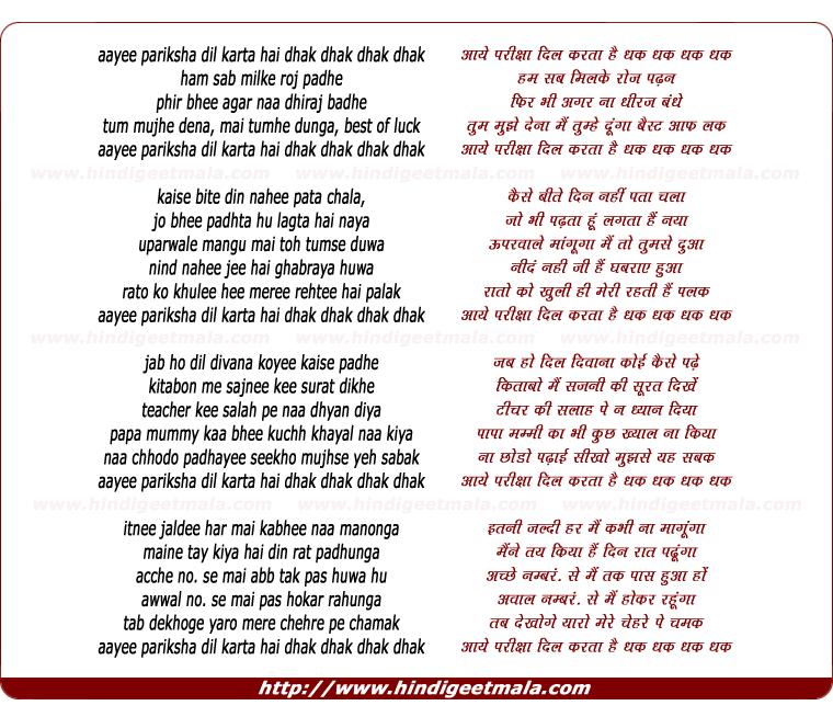 lyrics of song Aayee Pariksha Dil Karta Hai Dhak Dhak