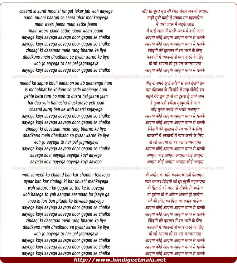 lyrics of song Aayega Koyi Aayega