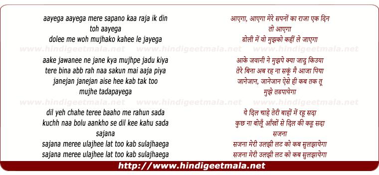lyrics of song Aayega, Aayega Mere Sapano Kaa Raja
