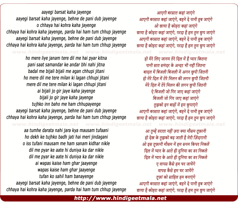 lyrics of song Aayegi Barsat Kaha Jayenge