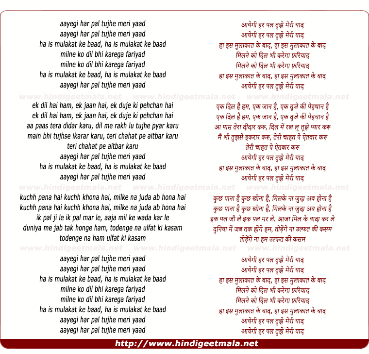 lyrics of song Aayegi Har Pal Tujhe Meri Yaad