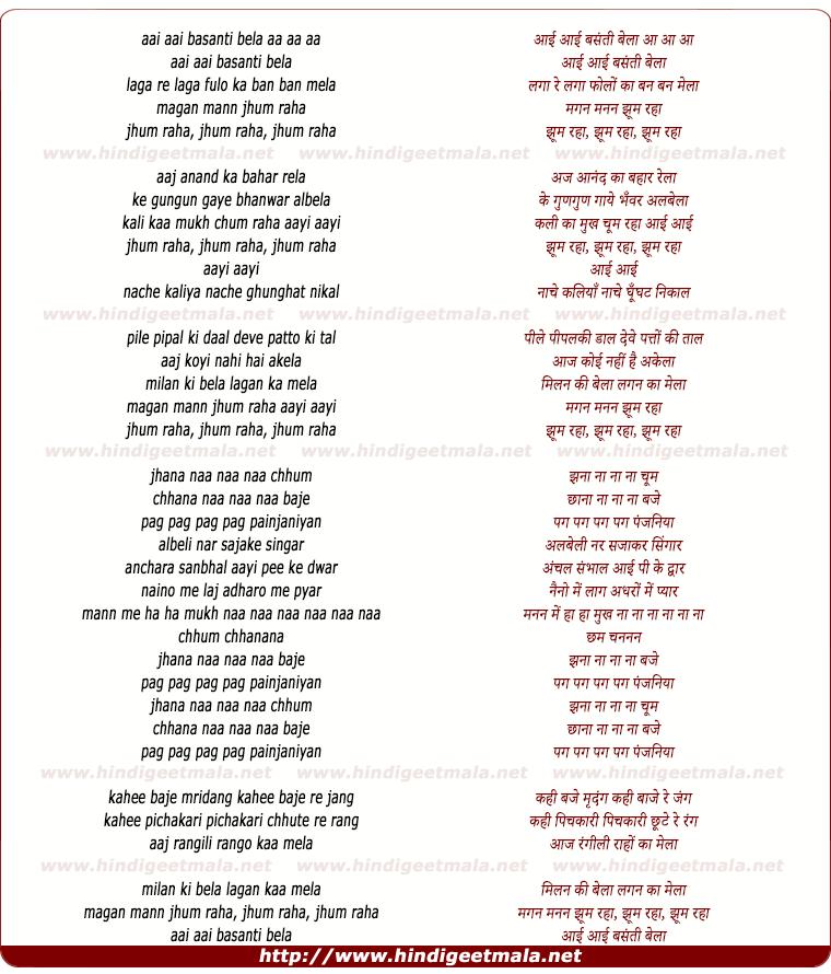 lyrics of song Aayi Aayi Basanti Bela