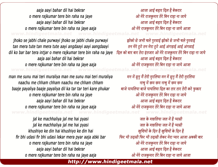 lyrics of song Aayi Bahar Aayi Aayi Bahar