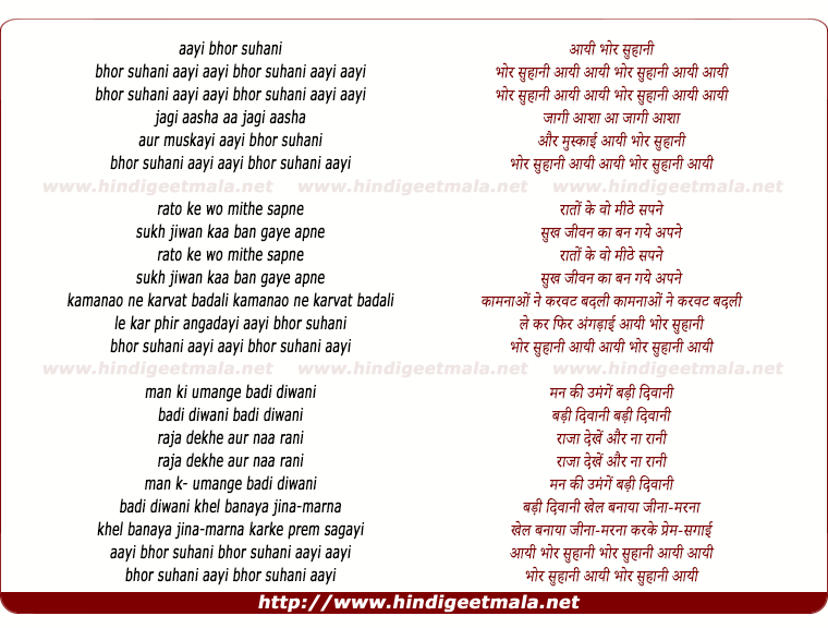 lyrics of song Aayi Bhor Suhani Aayi