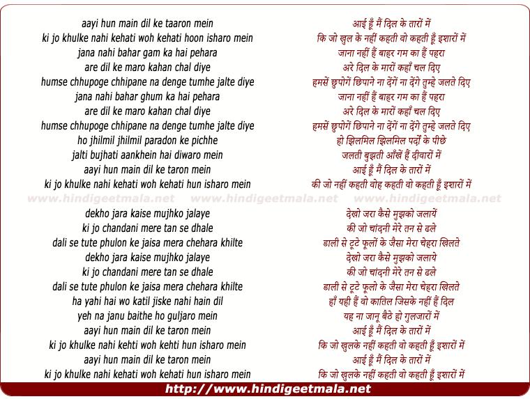 lyrics of song Aayi Hu Main Dil Ke Taron Mein