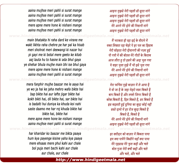 lyrics of song Aayina Mujhse Meree Pahelee See Surat Mange