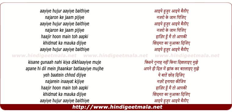 lyrics of song Aaiye Hujur Aaiye Baithiye Najaro Ke Jam Pijiye