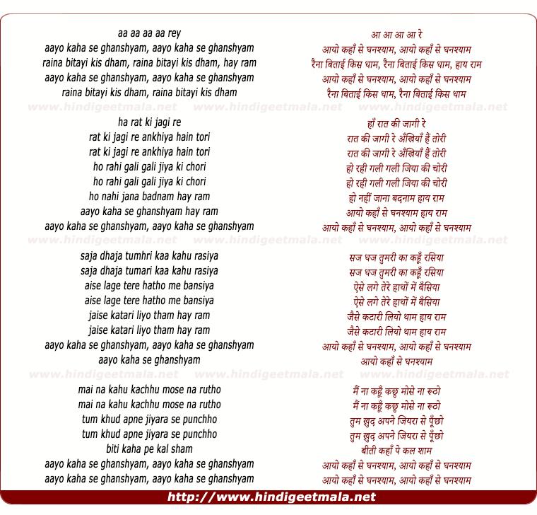 lyrics of song Aayo Kaha Se Ghanashyam