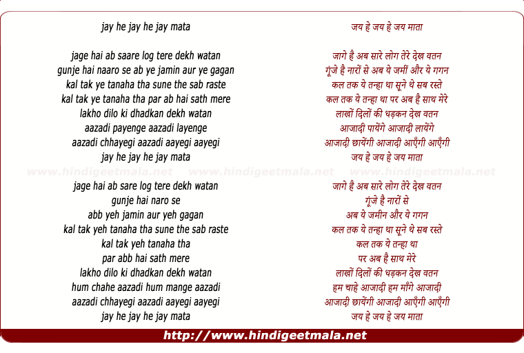 lyrics of song Aazaadi