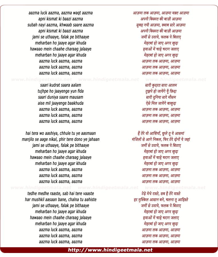 lyrics of song Aazama Luck Aazama