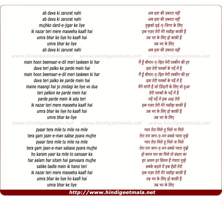 lyrics of song Ab Dava Ki Zaroorat Nahi