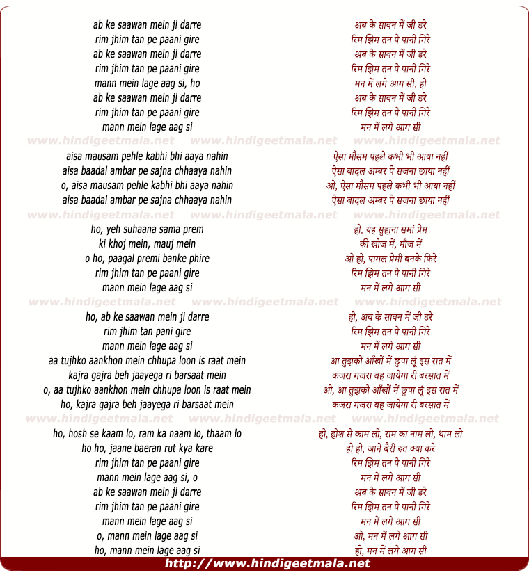 lyrics of song Ab Ke Sawan Mein
