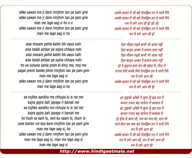 lyrics of song Ab Ke Sawan Mein Ji Dare