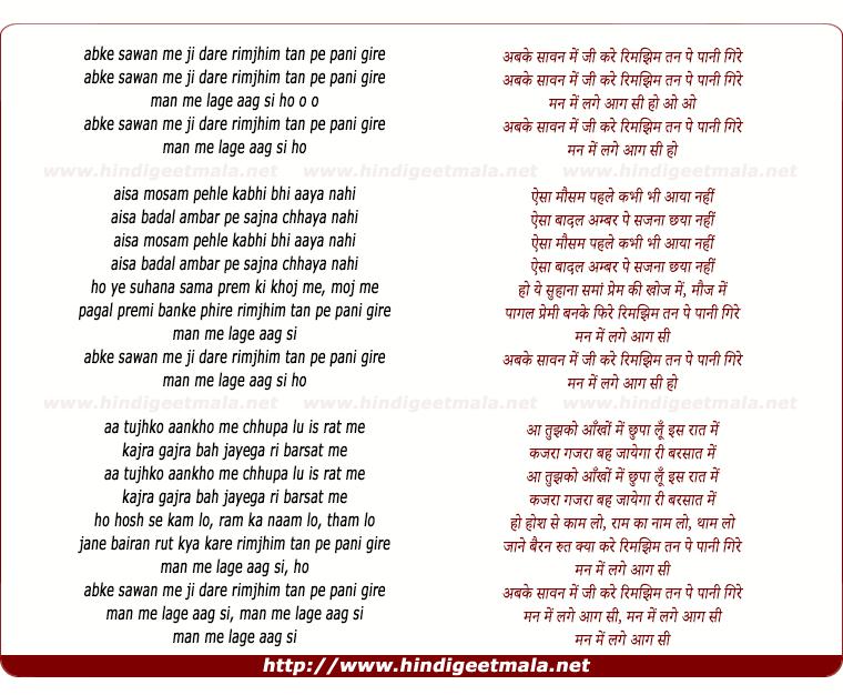 lyrics of song Abke Sawan Mein Ji Dare
