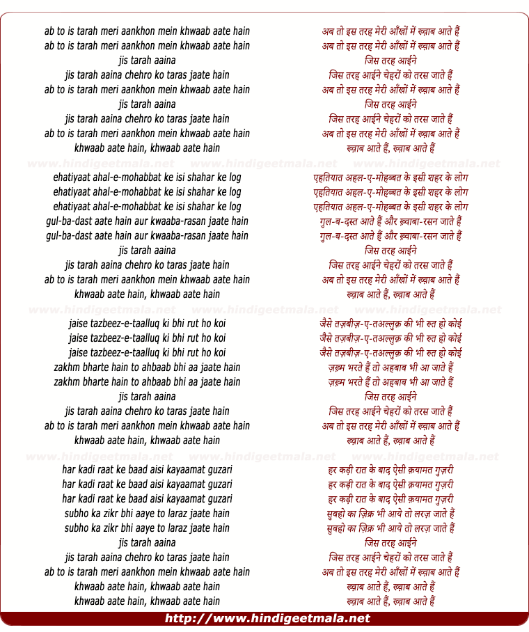 lyrics of song Ab Toh Iss Tarah