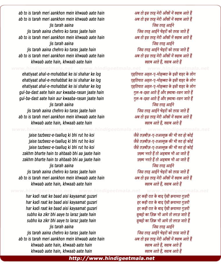 lyrics of song Ab Toh Iss Tarah