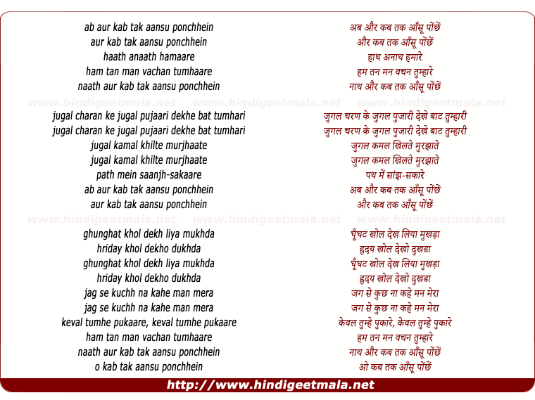 lyrics of song Abb Aur Kab Tak Aansu Ponchhe