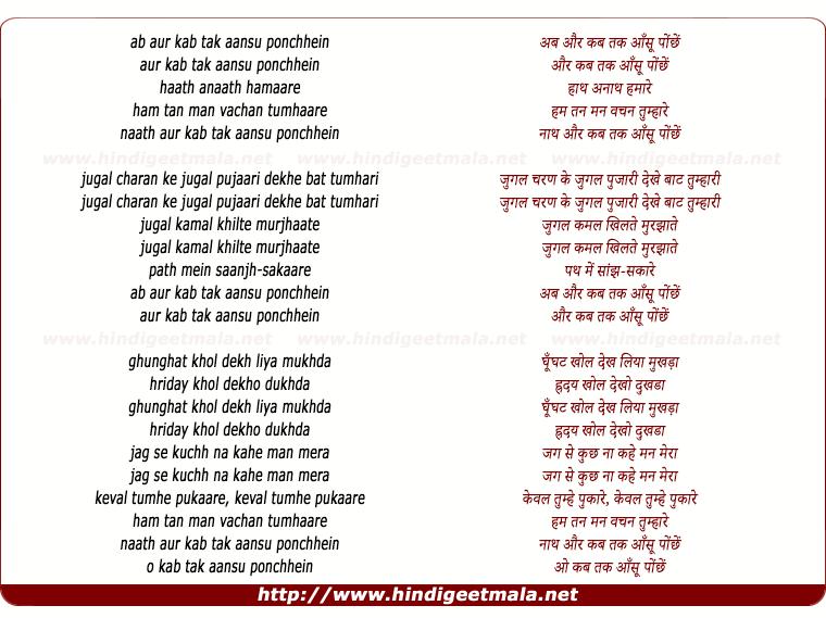 lyrics of song Abb Aur Kab Tak Aansu Ponchhe