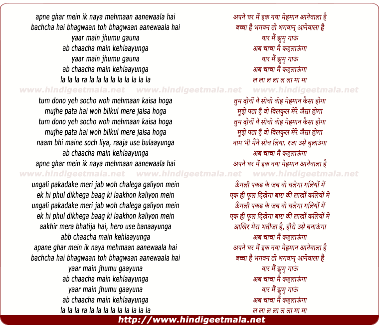 lyrics of song Abb Chaacha Main Kehlaayunga
