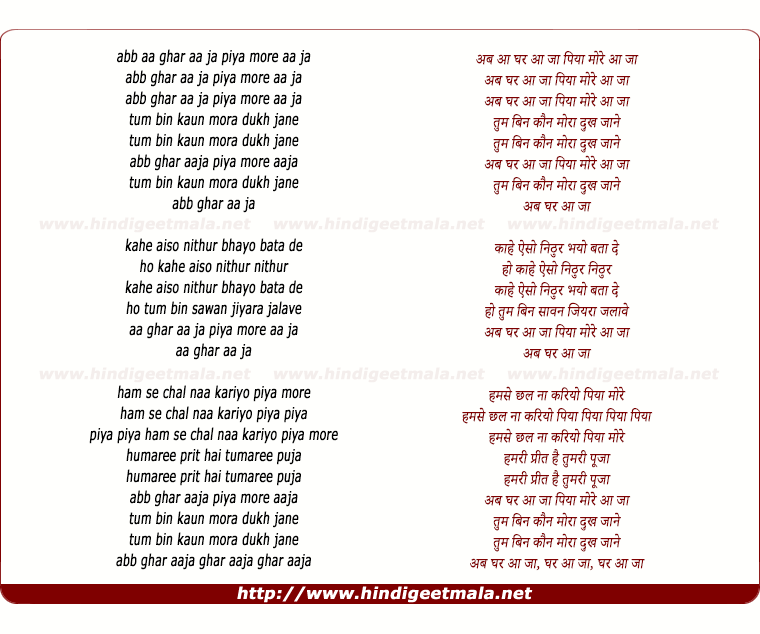 lyrics of song Ab Ghar Aaja Piya More Aaja