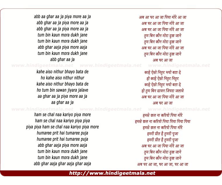 lyrics of song Ab Ghar Aaja Piya More Aaja