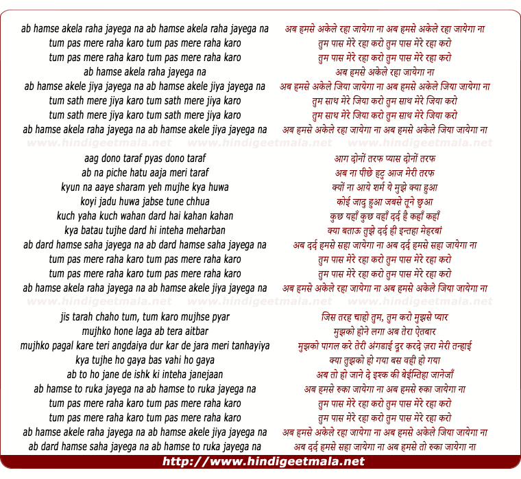 lyrics of song Ab Hamse Akele Raha Jayega Na